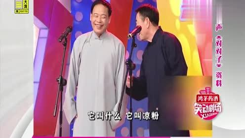 不愧是相声界老前辈,赵伟洲搭档杨少华相声《