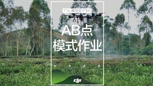 DJI大疆T16教学视频——AB点模式作业