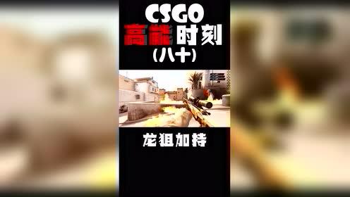 csgo:龙狙加持,法力无边!