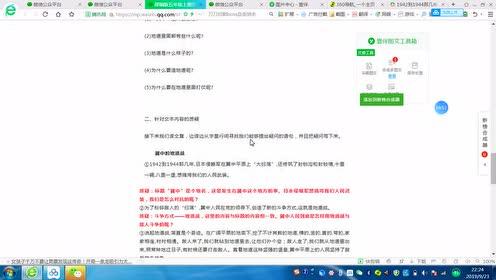 五年级语文上册8 冀中的地道战