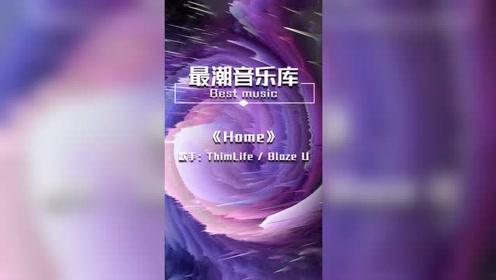 曦音音乐-Home(潮音)