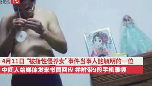 """鮑毓明拋出曖昧""""聊天記錄"""",女孩:號是他的,性侵是事實"""