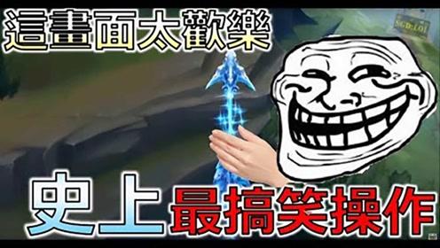 LOL:史上最搞笑游戏画面, 最后一个不是凡人能