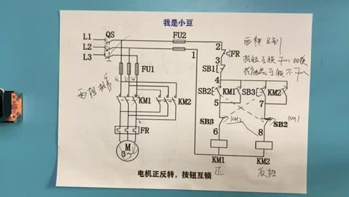 电机正反转3种互锁电路,接触器互锁,按钮互锁,电路图一一讲解