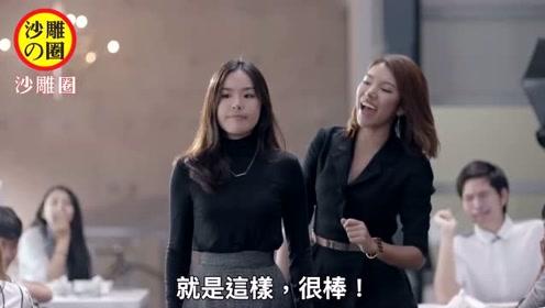 「泰国搞笑广告」江湖人心险恶,闺蜜也得小心