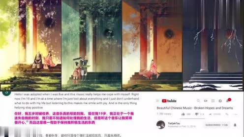 外国网友评论,我从没想到中国音乐这么美,这
