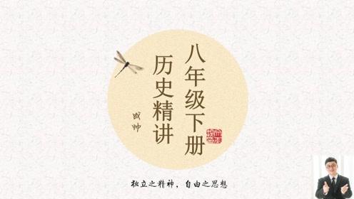 八年級歷史上冊第四單元第14課 中國共產黨的誕生