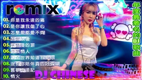 中国最好的歌曲 (中文舞曲)-舞曲串烧 最劲爆的DJ歌曲-跟我你不配