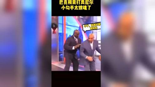 搞笑NBA:巴克利背打奥尼尔,销魂小勾手轻轻一勾命中