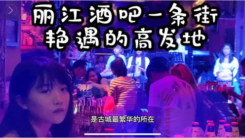 3分钟带你了解云南丽江酒吧一条街,艳遇的高发地