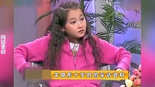 国民闺女关晓彤:从小就是鬼马精灵,被问到李易峰、鹿晗时大呼害羞