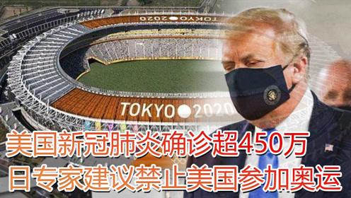 美国新冠肺炎确诊超450万例,日本专家建议禁止美国参加奥运