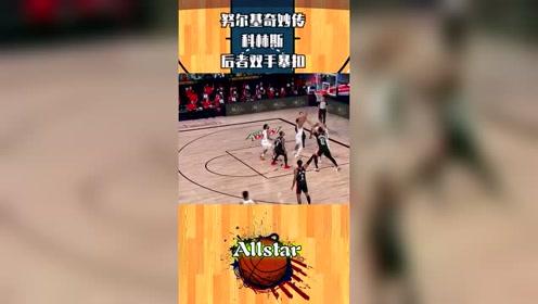 NBA复赛:为湖人捏把汗!开拓者绝妙内穿内,这状态首轮碰上可咋办?