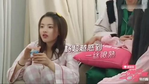 杨超越一眼瞧出来紫宁睡衣在哪买的,小姐姐你