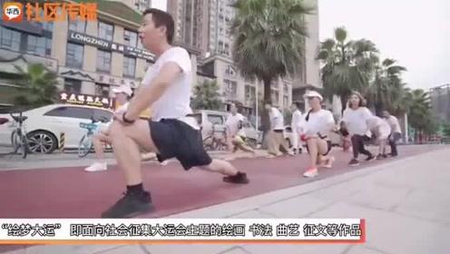 """爱成都·迎大运!""""成都成就梦想""""温江涌泉街道筑""""梦""""起航"""