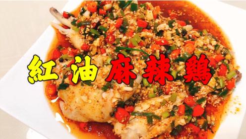 一分钟教会你做的美食 红油麻辣鸡,口水一直滴(¯﹃¯)