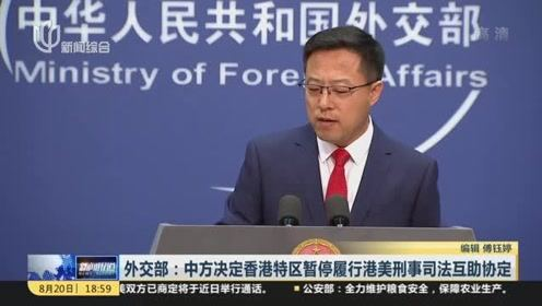 外交部:中方决定香港特区暂停履行港美刑事司