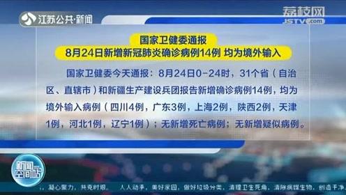 國家衛健委通報:8月24日新冠肺炎確診病例14例均為境外輸入