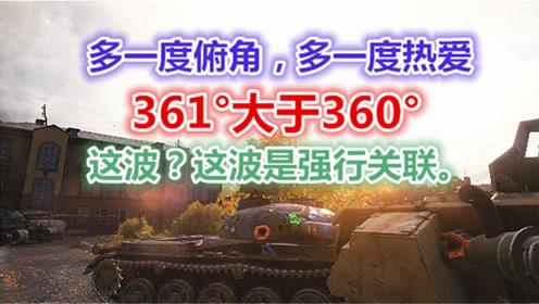坦克世界:烈焰老皇帝140加强?怒瑞玛,你们的200米皇帝回来了