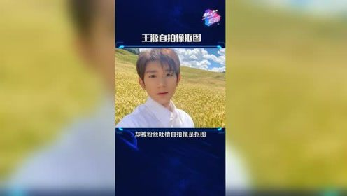 王源晒自拍照,白衬衫清爽出镜,却被粉丝调侃