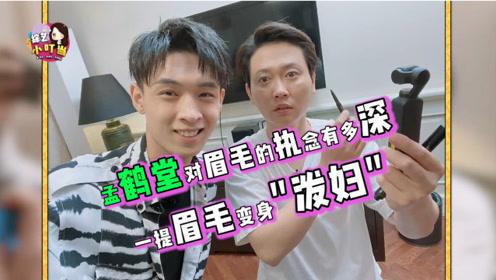 德云斗笑社:孟鹤堂对眉毛的执念有多深,一提
