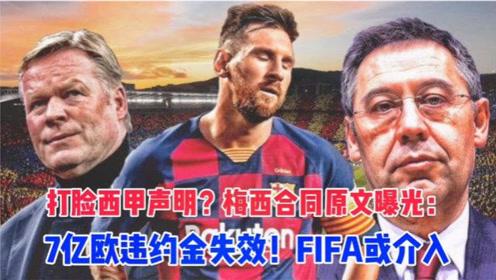 打脸西甲声明?梅西合同原文曝光:7亿欧违约金失效!FIFA或介入