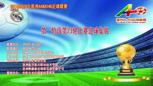 2020.8.30贵州A40-U40足球联赛第一阶段第23轮进球集锦