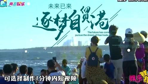 海南国际传播形象宣传片征集大赛受关注 最高奖金10万元