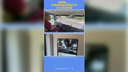 安徽首条自动驾驶汽车5G示范线在合肥开通