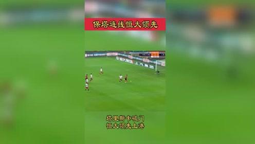 塔利斯卡破门,广州恒大半场1比0领先上海上港,中超天王山之战