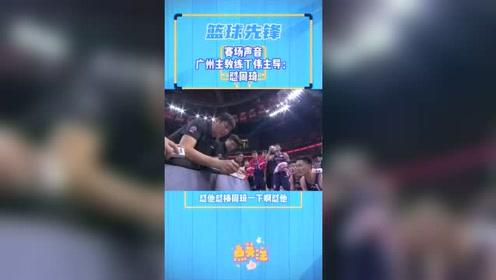 CBA暂停赛场原声,广州教练丁伟布置战术,怼周琦!