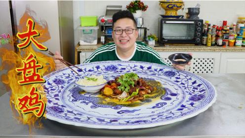 """半只公鸡,1颗土豆,半吨做特色美食""""大盘鸡""""香辣可口味道美"""