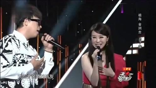 祖海携手金润吉合唱《为了谁》,强强联合!唱的很好听!