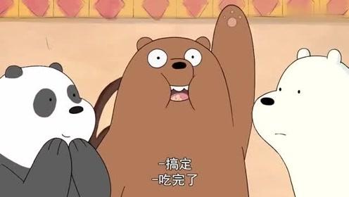 咱们裸熊:大大去参加煎饼大赛,结果却把大煎