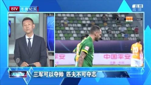 中超之夜点评:热帅的执教气质不能被北京球迷接受