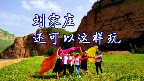 看了才知道,原来在清凉世界涉县刘家庄竟然可以这样玩