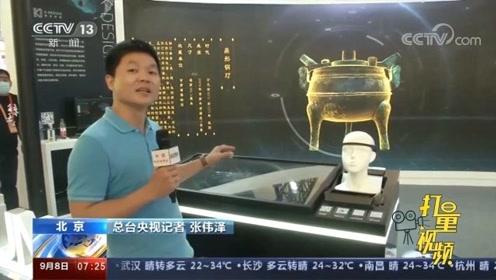2020年服贸会在北京举行文化科技融合给你全新体验|朝闻天下