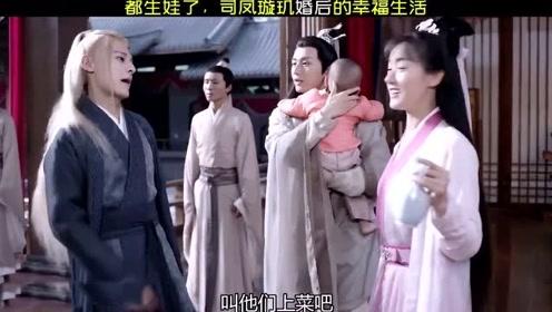 《琉璃》大结局:太甜了,都有娃啦,司凤和璇玑的幸福生活