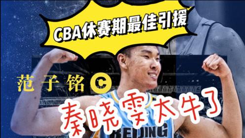 CBA最佳引援诞生!北京首钢签下22岁国字号中锋,组豪华双塔冲冠