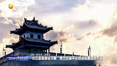 """""""大三亚旅游经济圈""""借力古城平台持续拓展国际市场"""