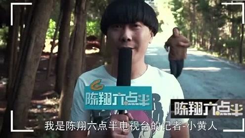 陈翔六点半:那么热的天,蘑菇头说他媳妇跟别人跑了,也不出门