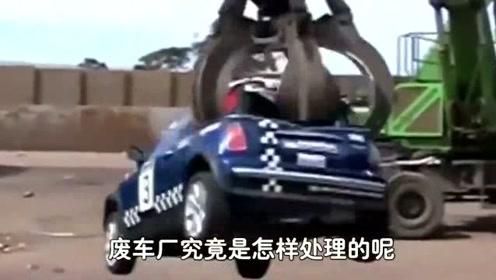 报废的汽车,为什么要放入机器压缩加工,多年疑惑被这个视频解开了