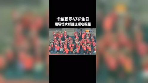 中超:恒大主帅卡纳瓦罗47岁生日 ,现场120名球迷举照片送祝福!
