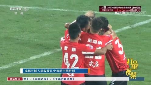 成都兴城人居战胜北京人和,收获队史首场中甲胜利