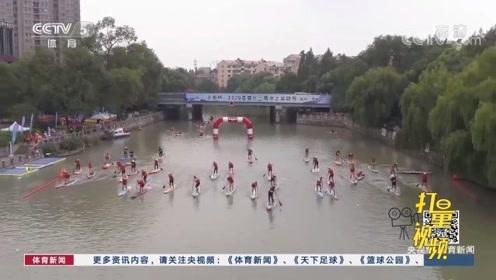 2020年首届中国长三角水上运动节于浙江杭州开幕