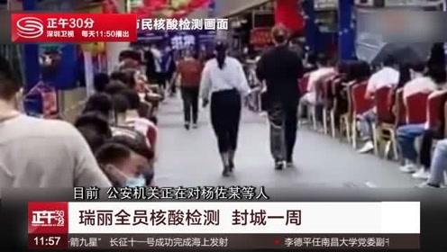 2人偷渡入境确诊 云南瑞丽连夜封城