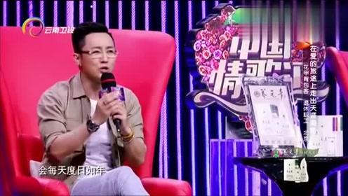 中国情歌汇:柳程驭分享花甲背包客的故事,让现场观众非常羡慕