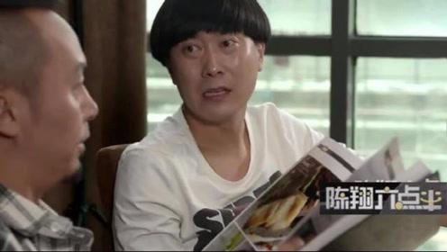 陈翔六点半:毛台请朋友吃饭,蘑菇头:要不换家,一只龙虾1000多