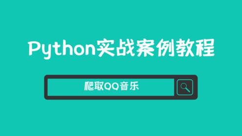 Python爬虫:爬取QQ音乐歌曲