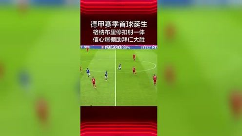德甲新赛季首球诞生,格纳布里停扣射一气呵成,拜仁 实力碾压对手!